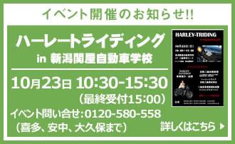 ハーレートライディング in 新潟関屋自動車学校 開催のお知らせ