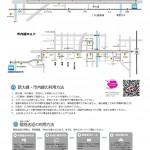 new路線MAP