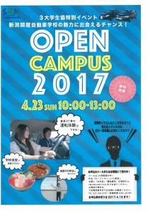 4.23オープンキャンパス